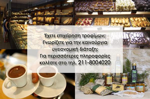 Υγειονομική Διάταξη που αφορά τους όρους και τις προϋποθέσεις λειτουργίας των επιχειρήσεων τροφίμων και ποτών